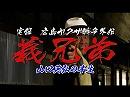 【実録】広島やくざ戦争外伝 義兄弟 ~山口英弘の半生~ 怒濤の章
