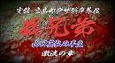 【実録】広島やくざ戦争外伝 義兄弟 ~山口英弘の半生~ 激流の章 完結編