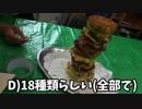 【RYOTA.PRODUCE】マック全種類使ってバーガータワー作ってみた!【#55】