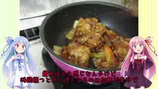 うちの琴葉姉妹は食べ盛り#18「鶏肉の甘辛炒め +おまけ回」