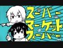 【ロンぽい】スーパーマーケット☆フィーバー【UTAUカバー】