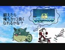 【ポケモンUSM】とにもかくにもハリーセン【ゆっくり実況】