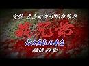 【予告】実録・広島やくざ戦争外伝 義兄弟 ~山口英弘の半生~ 激流の章 完結編