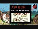 【実況】大神 絶景版 初見プレイ ありがとうver.1