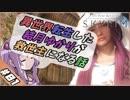 【VOICEROID実況】異世界転生した結月ゆかりが救世主になる話#01【SKYRIM】