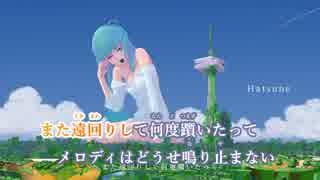 【ニコカラ】Hatsune《1640m》(On Vocal) ±0