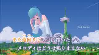 【ニコカラ】Hatsune《1640m》(Off Vocal) ±0