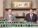 【緊急特番】広辞苑 日中共同声明の表記について岩波書店から...