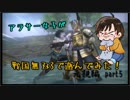 【実況】アラサー女子が戦国無双3で遊んでみた! 【元親編ラスト】