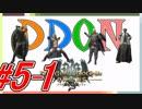 #5-1 [4人実況][DDON] 4人でわいわいDDON ~白竜神殿レーゼにようこそ!~