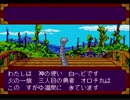 【PCE版/非売品】天外魔境ZIRIA Part15 (オロチ丸編) プレイ動画