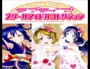 【ラブライブ!】スクールアイドルコレクション ホロスタシー #17