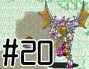 #20【聖剣伝説2】ちょっと月を見上げてくる【実況プレイ】