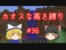【minecraft】カオスな高さ縛り #36【ゆっくり実況】