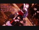 【MMD艦これ】翔鶴さんと秋月さんで「ロミオとシンデレラ」