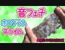 【音フェチ】星型ホログラムスライム 良い音 【ASMR Slime】