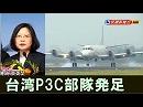 【台湾CH Vol.212】中国潜水艦に対抗!期待の台湾P3C部隊発足...