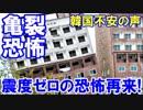 【韓国で震度ゼロの恐怖再来】 新築ビルに見逃せない亀裂!
