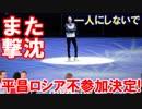 【韓国平昌 ロシア不参加決定 】 平昌に関係ない謎コメント乱立!