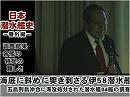 国防・防人チャンネル-今週のダイジェスト・平成29年12月9日号