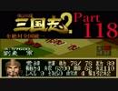 【姉弟ふたり実況】SFC「横山光輝 三国志 2」を絶対全国統一part118