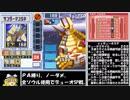 【ゆっくり実況】ロックマンエグゼ4をP・Aだけでクリア 特別編4話