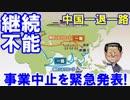 第92位:【中国一帯一路の空中分解加速】 世界中で事業中止が緊急発表!