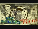 【手描替歌】個.性豊.か.な週.刊.少.年バ.イバ.イ【w.r.w.r.dMAD】 thumbnail