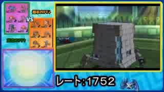 ポケモンUSUM百戦錬磨のWCSレート! 【パラセクトツンデ】#6