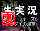 #207裏 岡田斗司夫ゼミ(4.53)
