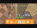 【Minecraftゆっくり実況】チルノ商店#1