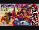 【モンスト実況】冥界を司りし者・焔摩天 初降臨!【初日】
