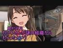 第83位:武内Pと○○が付き合ったら その4 thumbnail