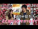 パチスロ【まりも道】第136話 バジリスク〜甲賀忍法帖〜2 前編