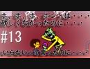 【実況】優しくて残酷な選択を迫るRPG #13【UNDERTALE】