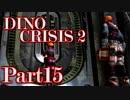 【ディノクライシス2】激烈!愚かな人類と恐竜の死闘【初見実況】Part15