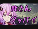 【NieR:Automataベリーハード】ニーア:オートガバ その17【結月ゆかり】