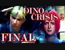 【ディノクライシス2】激烈!愚かな人類と恐竜の死闘【初見実況】FINAL