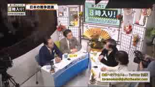 大東亜会議への道 05 完