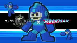 日本語ver.【ロックマン参戦】『モンスターハンター:ワールド』PV第5弾