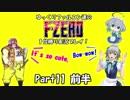 ゆっくりファルコン達のF-ZERO1位縛り実況!Part 11前半【ゆっくり実況】