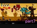 【パタポン】世界の果てを目指すゆかりさん+α part7【結月ゆかり実況】