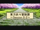 【東方卓遊戯】東方妖々冒険譚【SW2.0】Session 0-2
