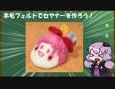 第60位:【第2回セヤ祭り】羊毛フェルトでセヤナーを作ろう! thumbnail