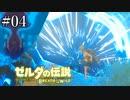 【実況】ゼルダの伝説ブレスオブザワイルド #04【古代兵器は大体強い】 thumbnail