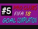 FIFA 18 プロクラブ【Mpunt】ゴール集(`・ω・´) #5