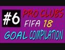 FIFA 18 プロクラブ【Mpunt】ゴール集(`・ω・´) #6