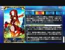 Fate/Grand Order 哪吒&ミドラーシュのキャスター 幕間開放プロフィール