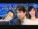【須田慎一郎】 ニュースアウトサイダー 20171209 【足立康史】