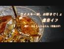【UTAUカバー】ウイスキーが、お好きでしょ【虚音イフ】